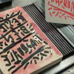 reste bien tranquille - punchline - carte - letterpress - Lyon - Super Marché noir